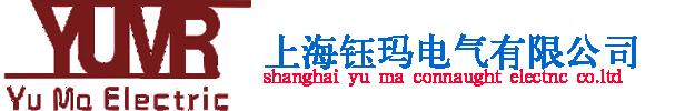上海钰玛电气有限公司