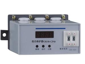 综合保护器GRH8-CP45